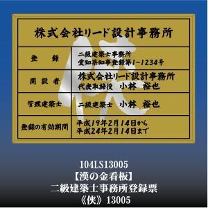 二級建築士事務所登録票 侠 13005(金枠・文字入り)|otoko-no-kinkanban
