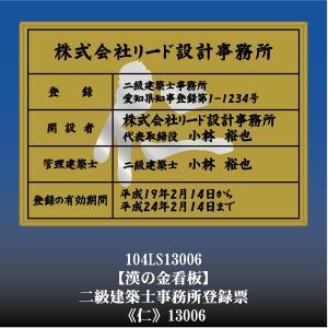 二級建築士事務所登録票 仁 13006(金枠・文字入り)|otoko-no-kinkanban
