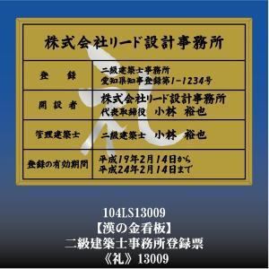 二級建築士事務所登録票 礼 13009(金枠・文字入り)|otoko-no-kinkanban