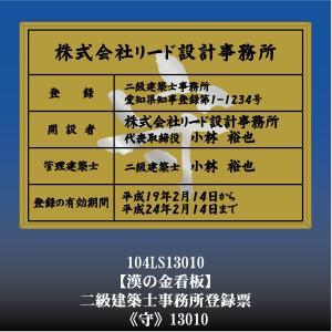 二級建築士事務所登録票 守 13010(金枠・文字入り)|otoko-no-kinkanban