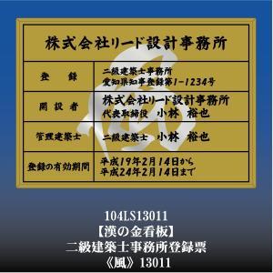 二級建築士事務所登録票 風 13011(金枠・文字入り)|otoko-no-kinkanban