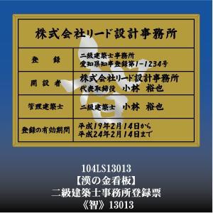 二級建築士事務所登録票 智 13013(金枠・文字入り)|otoko-no-kinkanban