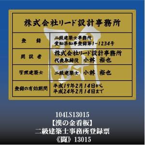 二級建築士事務所登録票 闘 13015(金枠・文字入り)|otoko-no-kinkanban