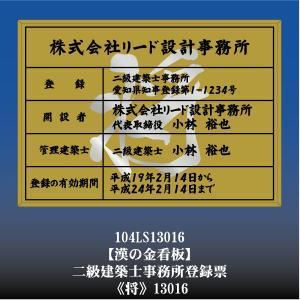 二級建築士事務所登録票 将 13016(金枠・文字入り)|otoko-no-kinkanban