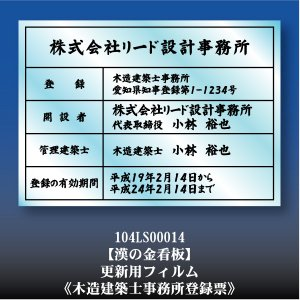 木造建築士事務所登録票 更新用フィルム 00014|otoko-no-kinkanban