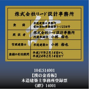 木造建築士事務所登録票 絆 14001(金枠・文字入り)|otoko-no-kinkanban