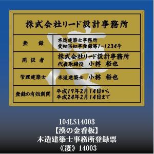木造建築士事務所登録票 凄 14003(金枠・文字入り)|otoko-no-kinkanban