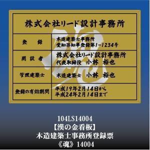 木造建築士事務所登録票 魂 14004(金枠・文字入り)|otoko-no-kinkanban