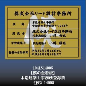 木造建築士事務所登録票 侠 14005(金枠・文字入り)|otoko-no-kinkanban