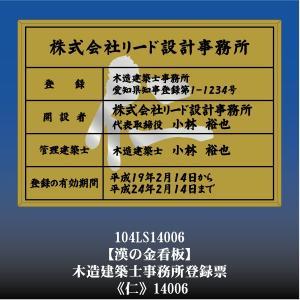 木造建築士事務所登録票 仁 14006(金枠・文字入り)|otoko-no-kinkanban