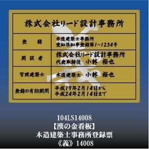木造建築士事務所登録票 義 14008(金枠・文字入り)|otoko-no-kinkanban