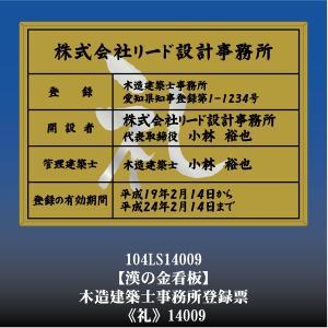木造建築士事務所登録票 礼 14009(金枠・文字入り)|otoko-no-kinkanban
