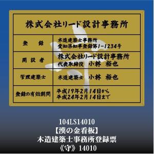 木造建築士事務所登録票 守 14010(金枠・文字入り)|otoko-no-kinkanban