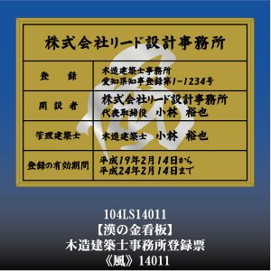 木造建築士事務所登録票 風 14011(金枠・文字入り)|otoko-no-kinkanban