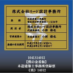 木造建築士事務所登録票 勇 14012(金枠・文字入り)|otoko-no-kinkanban