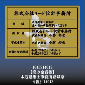 木造建築士事務所登録票 智 14013(金枠・文字入り)|otoko-no-kinkanban