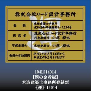 木造建築士事務所登録票 運 14014(金枠・文字入り)|otoko-no-kinkanban
