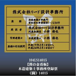 木造建築士事務所登録票 闘 14015(金枠・文字入り)|otoko-no-kinkanban