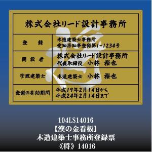 木造建築士事務所登録票 将 14016(金枠・文字入り)|otoko-no-kinkanban