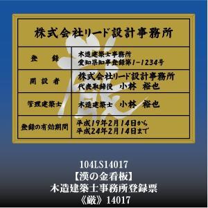 木造建築士事務所登録票 厳 14017(金枠・文字入り)|otoko-no-kinkanban