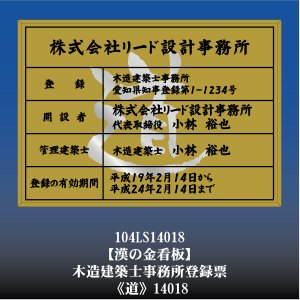 木造建築士事務所登録票 道 14018(金枠・文字入り)|otoko-no-kinkanban
