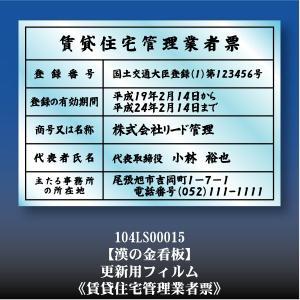 賃貸住宅管理業者票 更新用フィルム 00015|otoko-no-kinkanban