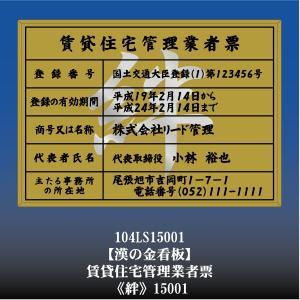 賃貸住宅管理業者票 絆 15001(金枠・文字入り)|otoko-no-kinkanban