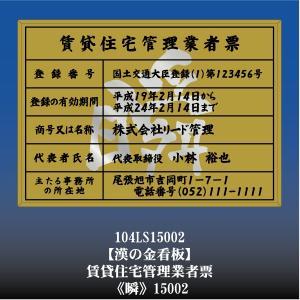 賃貸住宅管理業者票 瞬 15002(金枠・文字入り)|otoko-no-kinkanban