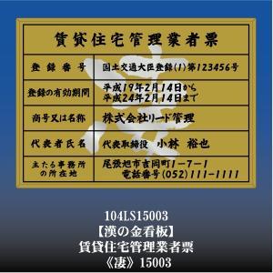賃貸住宅管理業者票 凄 15003(金枠・文字入り)|otoko-no-kinkanban