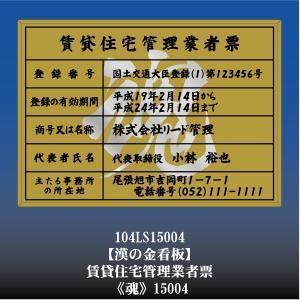 賃貸住宅管理業者票 魂 15004(金枠・文字入り)|otoko-no-kinkanban