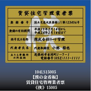 賃貸住宅管理業者票 侠 15005(金枠・文字入り)|otoko-no-kinkanban