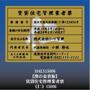 賃貸住宅管理業者票 仁 15006(金枠・文字入り)|otoko-no-kinkanban
