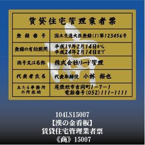 賃貸住宅管理業者票 商 15007(金枠・文字入り)|otoko-no-kinkanban