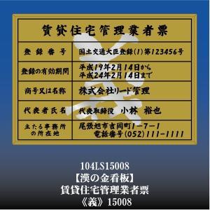 賃貸住宅管理業者票 義 15008(金枠・文字入り)|otoko-no-kinkanban