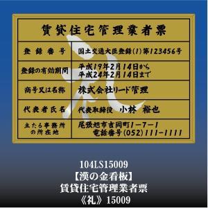 賃貸住宅管理業者票 礼 15009(金枠・文字入り)|otoko-no-kinkanban