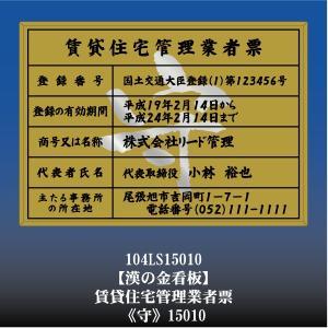 賃貸住宅管理業者票 守 15010(金枠・文字入り)|otoko-no-kinkanban