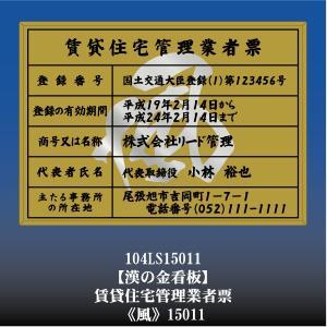 賃貸住宅管理業者票 風 15011(金枠・文字入り)|otoko-no-kinkanban