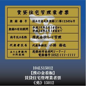 賃貸住宅管理業者票 勇 15012(金枠・文字入り)|otoko-no-kinkanban