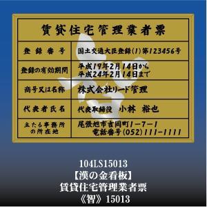 賃貸住宅管理業者票 智 15013(金枠・文字入り)|otoko-no-kinkanban
