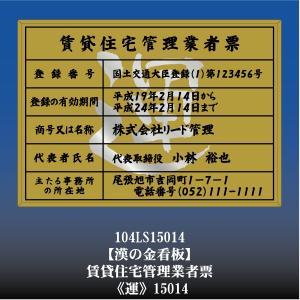 賃貸住宅管理業者票 運 15014(金枠・文字入り)|otoko-no-kinkanban