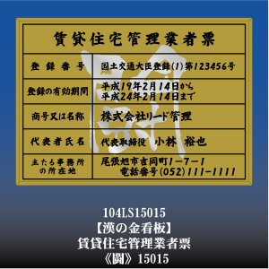 賃貸住宅管理業者票 闘 15015(金枠・文字入り)|otoko-no-kinkanban
