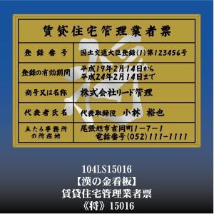 賃貸住宅管理業者票 将 15016(金枠・文字入り)|otoko-no-kinkanban