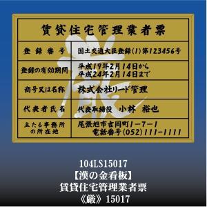 賃貸住宅管理業者票 厳 15017(金枠・文字入り)|otoko-no-kinkanban