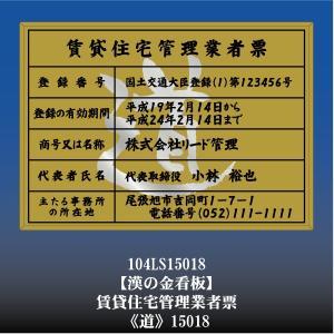 賃貸住宅管理業者票 道 15018(金枠・文字入り)|otoko-no-kinkanban