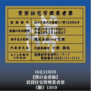 賃貸住宅管理業者票 勝 15019(金枠・文字入り)|otoko-no-kinkanban