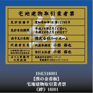 絆 16001 宅地建物取引業者票 宅地建物取引業者登録許可看板 アルミ額縁 文字入り|otoko-no-kinkanban