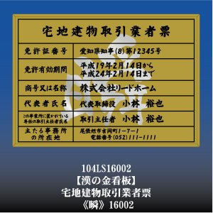 瞬 16002 宅地建物取引業者票 宅地建物取引業者登録許可看板 アルミ額縁 文字入り|otoko-no-kinkanban