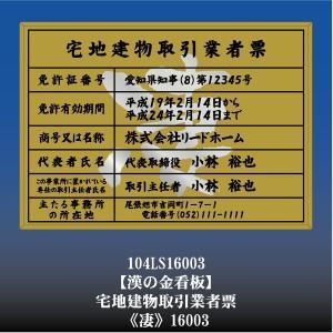 凄 16003 宅地建物取引業者票 宅地建物取引業者登録許可看板 アルミ額縁 文字入り|otoko-no-kinkanban