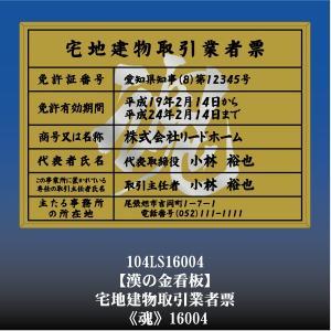 魂 16004 宅地建物取引業者票 宅地建物取引業者登録許可看板 アルミ額縁 文字入り|otoko-no-kinkanban