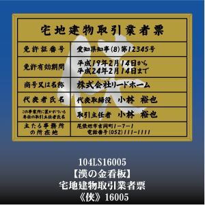 侠 16005 宅地建物取引業者票 宅地建物取引業者登録許可看板 アルミ額縁 文字入り|otoko-no-kinkanban